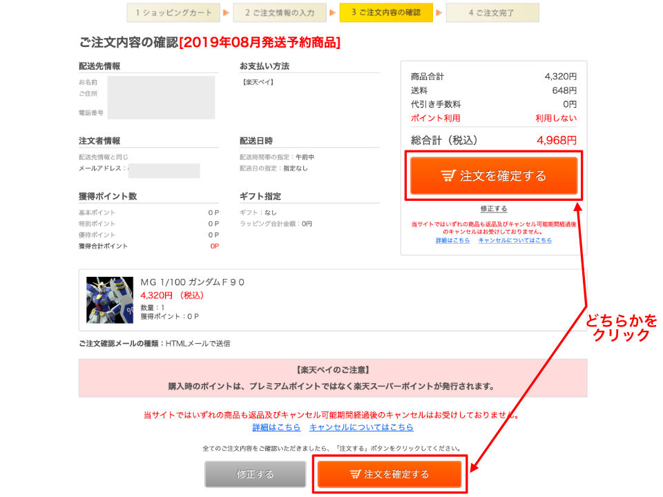 注文内容の確認画面画像