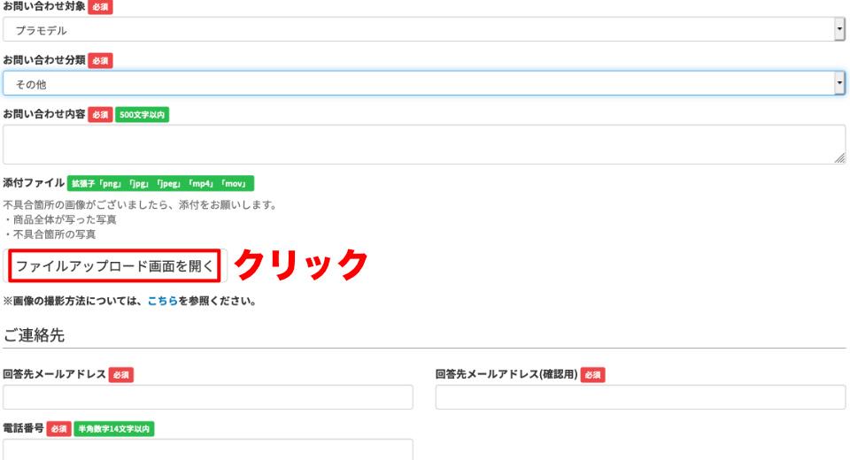「ファイルアップロード画面を開く」ボタンをクリック